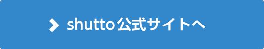 shutto公式サイトへ
